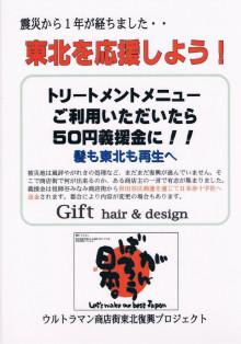 giftのブログ