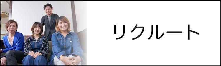 祖師谷エリア口コミNo.1美容院・美容院ギフトリビングの求人【Gift Living】