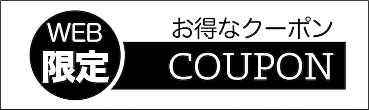 祖師谷エリア口コミNo.1美容院・美容院ギフトリビングのクーポン【Gift Living】